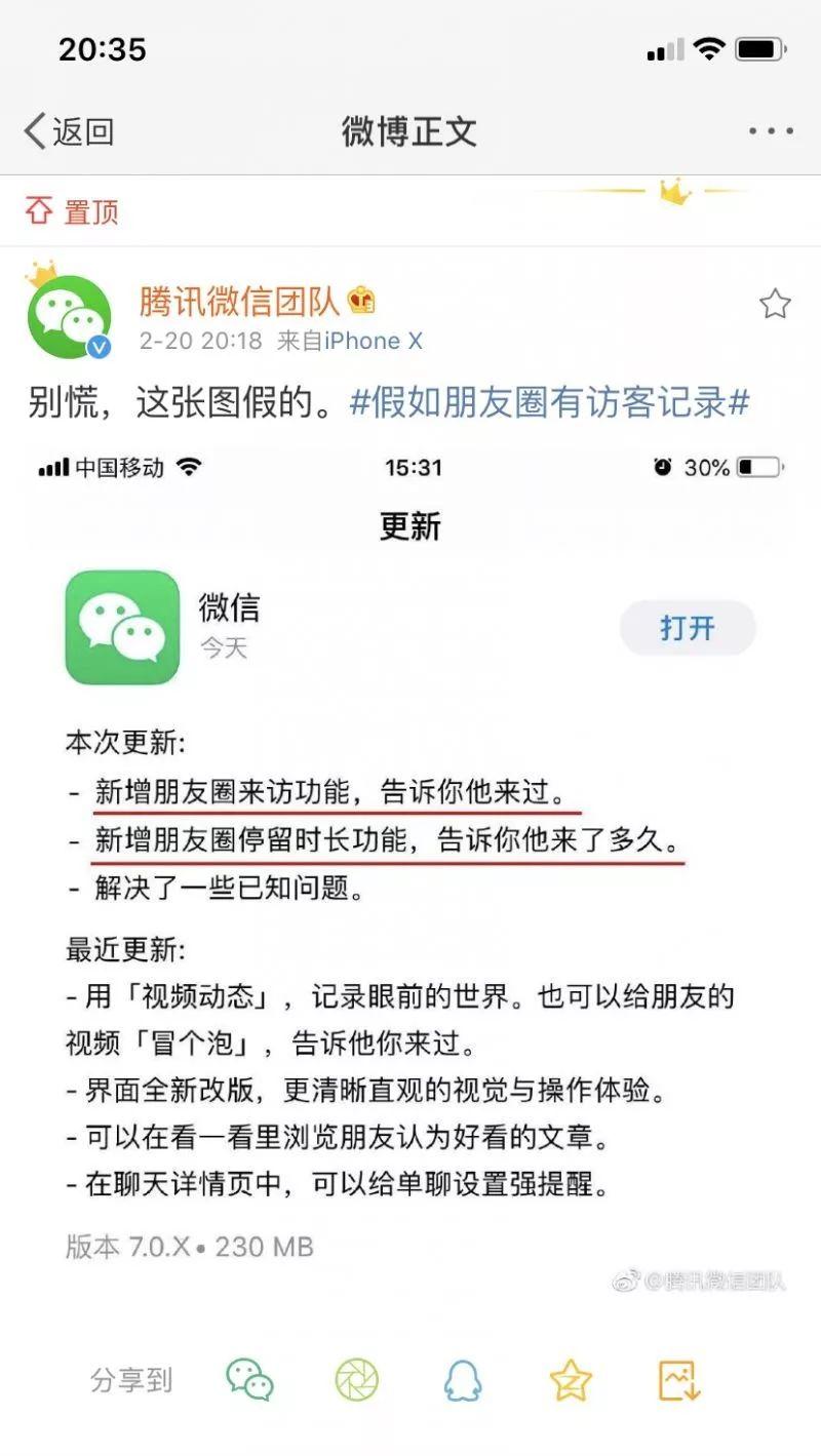 微信增加朋友圈来访功能?微信团队:别慌,假的!