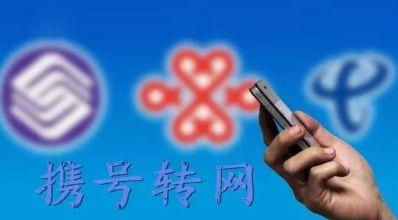 工信部出手:2019年要求三大运营商5大整改,望周知!