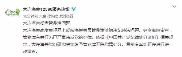 """""""妻子曝海关丈夫出轨代购""""事件最新进展:管兆津被开除党籍"""
